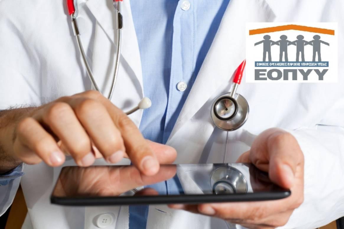 ΕΟΠΥΥ: Νέες e-υπηρεσίες από τις 3 Σεπτεμβρίου   Banks.com.gr
