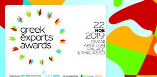 Αποτέλεσμα εικόνας για Greek Exports Awards 2019: Ξεκίνησαν οι υποβολές υποψηφιοτήτων για τα βραβεία-θεσμός των Ελλήνων εξαγωγέων