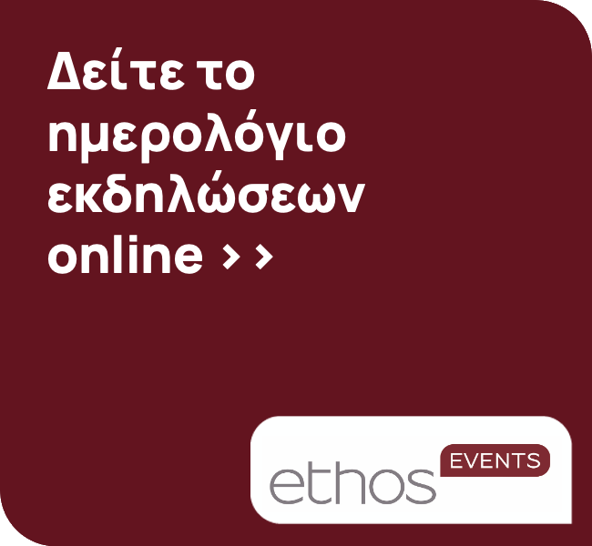 Ethos Events